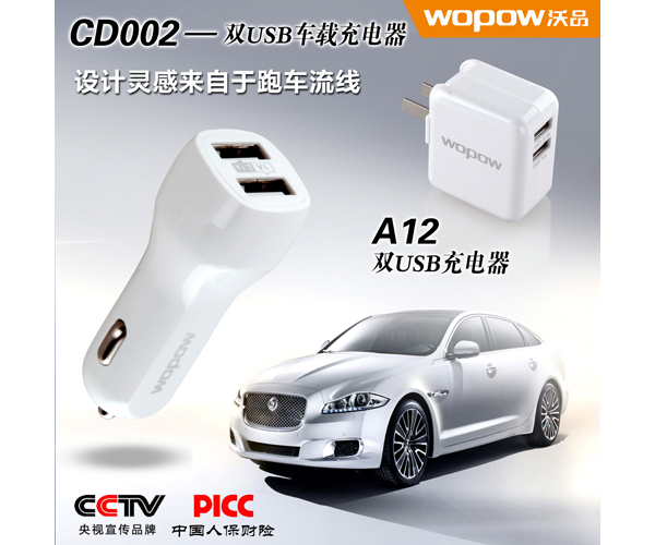 CD002车载双USB充电器
